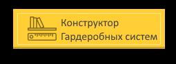 Гардероб конструктор